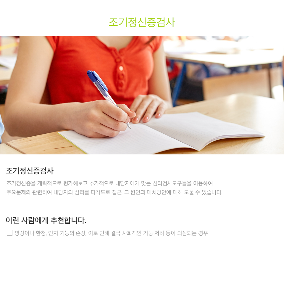 03심리검사_조기정신증검사.jpg