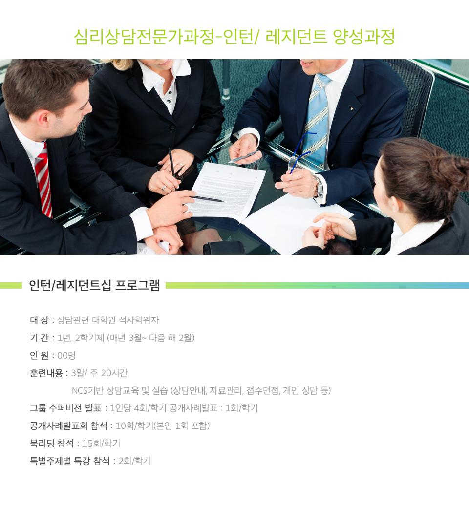 06-1평생교육프로그램_인턴레지던티.jpg