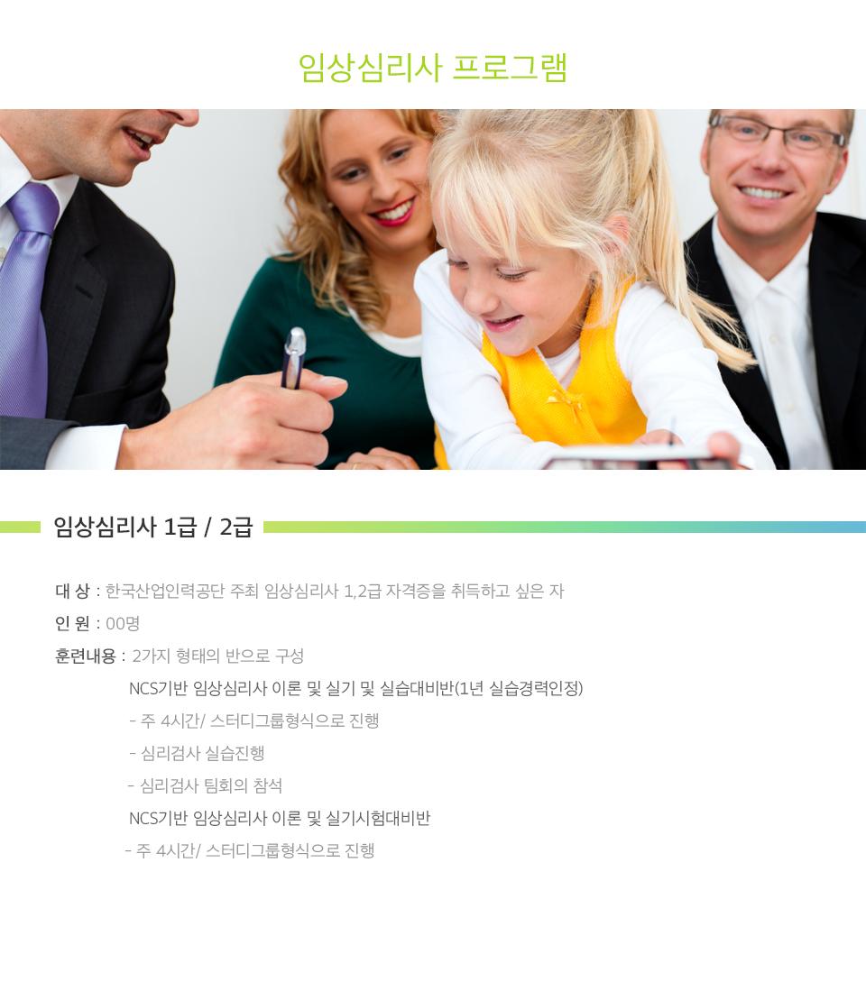06-1평생교육프로그램_임상심리프로그램.jpg