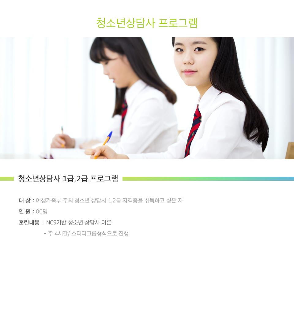 06-1평생교육프로그램_청소년상담사.jpg